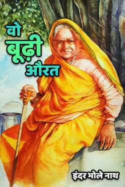 Wo bhudhi aurat by इंदर भोले नाथ in Hindi