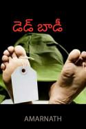 డెడ్ బాడీ - 1 by Amarnath in Telugu}