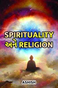 Spirituality અને Religion