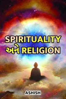 Ashish દ્વારા Spirituality અને Religion ગુજરાતીમાં