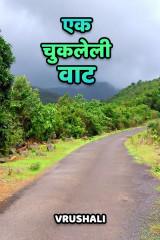 एक चुकलेली वाट  by Vrushali in Marathi