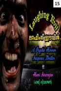 ലാഫിംഗ് ഈവിള് - ഭാഗം 15 by ഹണി ശിവരാജന് .....Hani Sivarajan..... in Malayalam