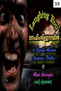 Laughing Evil - 15 by ഹണി ശിവരാജന് .....Hani Sivarajan..... in Malayalam