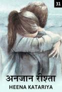 अनजान रीश्ता - 31 बुक Heena katariya द्वारा प्रकाशित हिंदी में