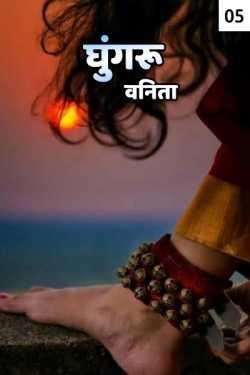 Ghungharu - 5 by वनिता in Marathi