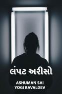 Ashuman Sai Yogi Ravaldev દ્વારા લંપટ અરીસો ગુજરાતીમાં