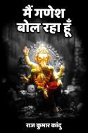 मैं गणेश बोल रहा हूँ ... बुक राज कुमार कांदु द्वारा प्रकाशित हिंदी में