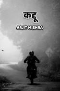 कद्दू बुक Arjit Mishra द्वारा प्रकाशित हिंदी में