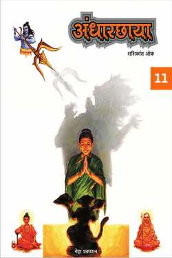 Andhaarchhaya  - 11 by Shashikant Oak in Marathi