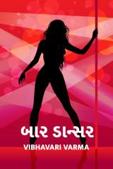 બાર ડાન્સર  by Vibhavari Varma in Gujarati