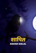 शापित - 1 बुक Ashish Dalal द्वारा प्रकाशित हिंदी में