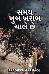 સમય ખુબ ખરાબ ચાલે છે.  by Pradipkumar Raol in Gujarati