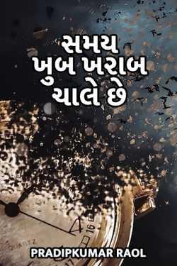 Samay khub kharab chale chhe By Pradipkumar Raol in Gujarati
