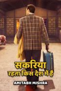 सकरिया रहता किस देश में है बुक Amitabh Mishra द्वारा प्रकाशित हिंदी में
