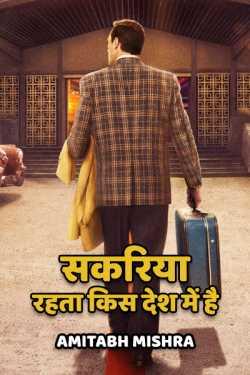 Sakariya rahta kis desh me hai by Amitabh Mishra in Hindi