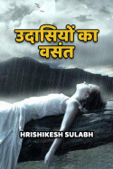 उदासियों का वसंत - 1 बुक Hrishikesh Sulabh द्वारा प्रकाशित हिंदी में