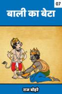 बाली का बेटा  (7) बुक राज बोहरे द्वारा प्रकाशित हिंदी में