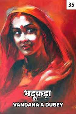 bhadukada - 35 by vandana A dubey in Hindi