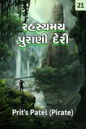 Prit's Patel (Pirate) દ્વારા રહસ્યમય પુરાણી દેરી - 21 ગુજરાતીમાં