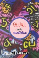 Rana Zarana N દ્વારા ભાષા અને આત્મનિર્ભરતા ગુજરાતીમાં