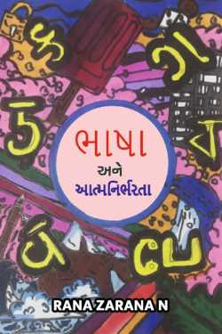 bhasha ane aatmnirbharta by Rana Zarana N in Gujarati