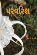 Jinal Desai દ્વારા પરવરિશ - 1 ગુજરાતીમાં