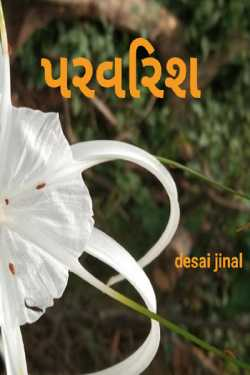 parvarish - 1 by Jinal Desai in Gujarati