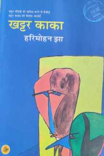 खट्टर काका - हरिमोहन झा बुक राजीव तनेजा द्वारा प्रकाशित हिंदी में