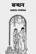 बन्धन--भाग(१) बुक Saroj Verma द्वारा प्रकाशित हिंदी में