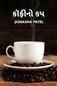 કૉફીનો કપ