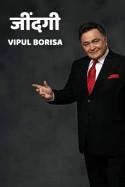 जींदगी बुक Vipul Borisa द्वारा प्रकाशित हिंदी में