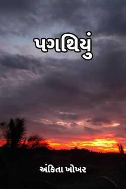 Pagathiyu by અંકિતા ખોખર in Gujarati