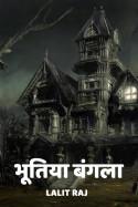 भूतिया बंगला बुक Lalit Raj द्वारा प्रकाशित हिंदी में