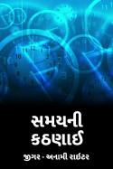 જીગર _અનામી રાઇટર દ્વારા સમયની કઠણાઈ ગુજરાતીમાં