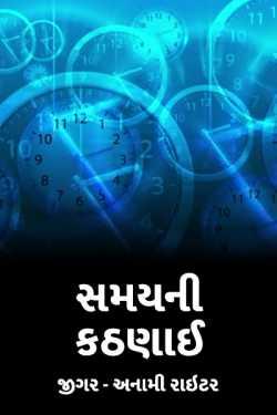 samyni kathanai by જીગર _અનામી રાઇટર in Gujarati