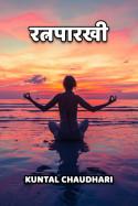 रत्नपारखी भाग १ मराठीत Kuntal Chaudhari