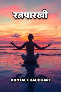 RATNAPARKHI - 1 by Kuntal Chaudhari in Marathi