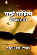 साहित्य -समीक्षा -लेखन - भाग -१ मराठीत Arun V Deshpande
