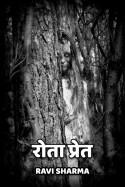 रोता प्रेत बुक Ravi Sharma द्वारा प्रकाशित हिंदी में