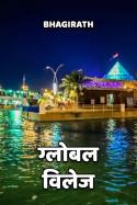 ग्लोबल विलेज बुक bhagirath द्वारा प्रकाशित हिंदी में