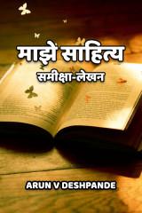 साहित्य -समीक्षालेखन  by Arun V Deshpande in Marathi