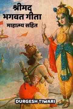 श्री मद्भगवतगीता माहात्म्य सहित by Durgesh Tiwari in Hindi