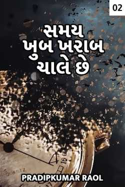 Samay khub kharab chale chhe - 2 by Pradipkumar Raol in Gujarati