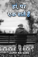 हां, पर एक शर्त है बुक Lajpat Rai Garg द्वारा प्रकाशित हिंदी में