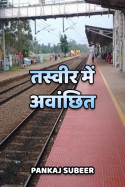तस्वीर में अवांछित - 1 बुक PANKAJ SUBEER द्वारा प्रकाशित हिंदी में
