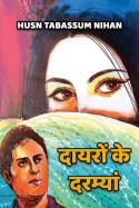 दायरों के दरम्यां बुक Husn Tabassum nihan द्वारा प्रकाशित हिंदी में