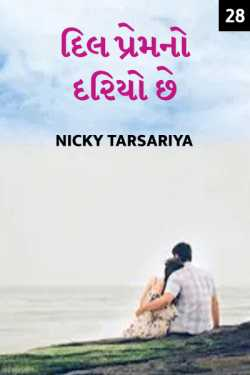 Dill Prem no dariyo che - 28 by Nicky Tarsariya in Gujarati