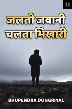 JALATI JAWANI CHALTA BHIKHARI - 11 by Bhupendra Dongriyal in Hindi
