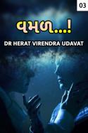 """Herat Virendra Udavat દ્વારા """"વમળ..!"""" (લોન્ગ સ્ટોરીઝ કોમ્પિટિશન અંતર્ગત ત્રીજા સ્થાને પસંદ પામેલ વાર્તા) - 3 ગુજરાતીમાં"""
