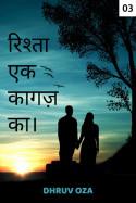 रिश्ता एक कागज का । - 3 बुक Dhruv oza द्वारा प्रकाशित हिंदी में